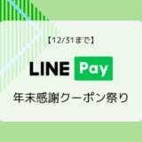 【Payトク】LINE Pay 年末感謝クーポン祭り/無料などお得なクーポンがたくさん(12月1日~12月31日まで)