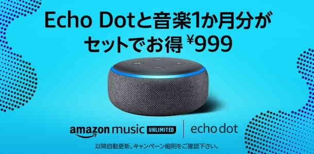 Echo Dot+Music Unlimited個人プラン1ヶ月分がセットで999円