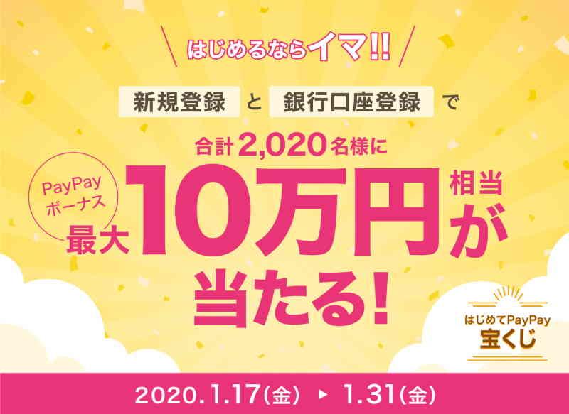 【1/31まで】新規登録と銀行口座登録で最大10万円相当が当たる!