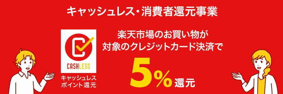 【キャッシュレス還元】対象ショップでの買い物が最大5%還元