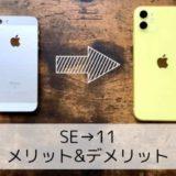 iPhoneSEからiPhone11に機種変更して感じたメリット&デメリット