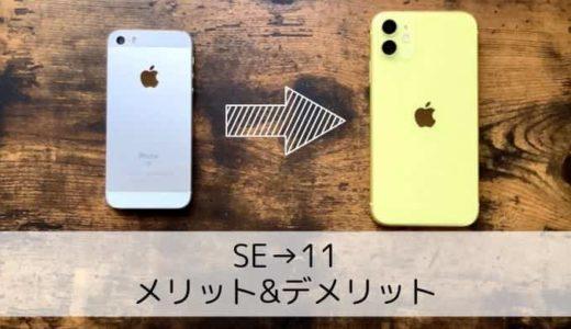 【レビュー】iPhoneSEからiPhone11に機種変更して感じたメリット&デメリット