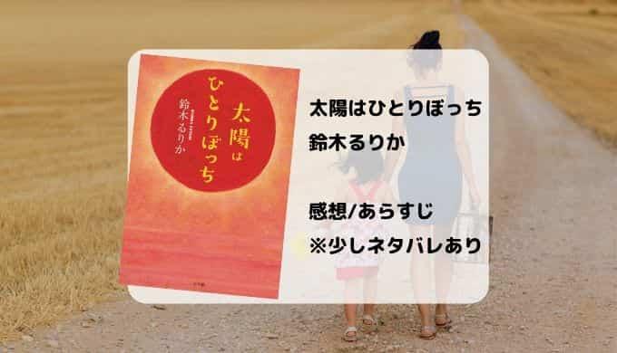 【感想/あらすじ】太陽はひとりぼっち/鈴木るりか ※少しネタバレあり