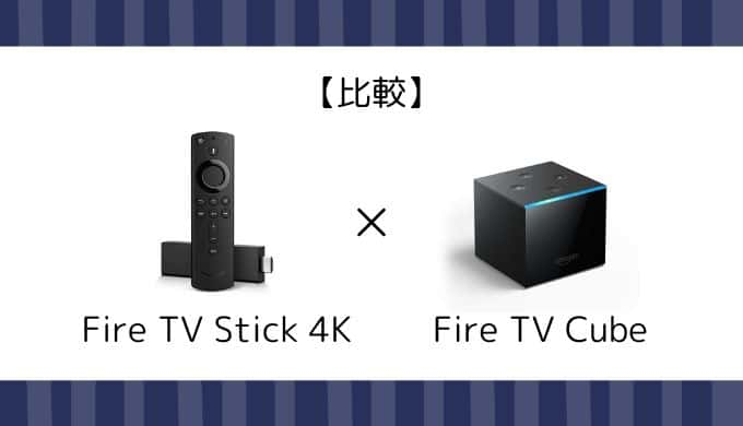 【4Kで十分?Cubeは必要?】Fire TV Stick 4KとCubeの違い・比較まとめ