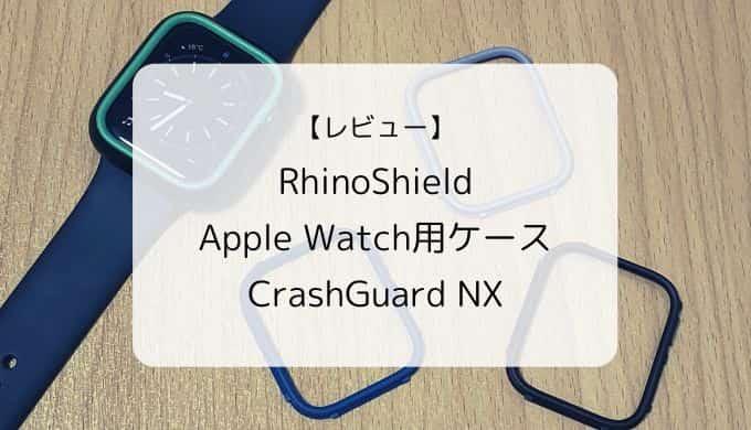 【レビュー】RhinoShield(ライノシールド) Apple Watch用保護ケース【CrashGuard NX・耐衝撃モジュラーバンパーケース】