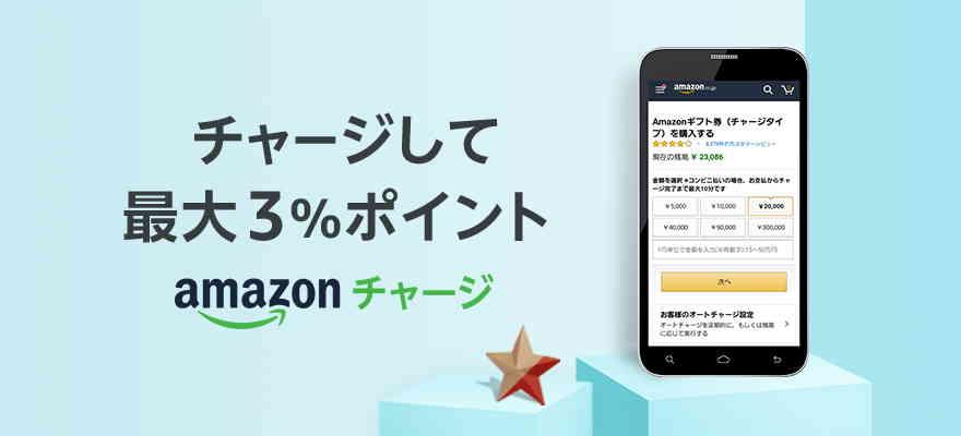 Amazonギフト券チャージで3%ポイント還元