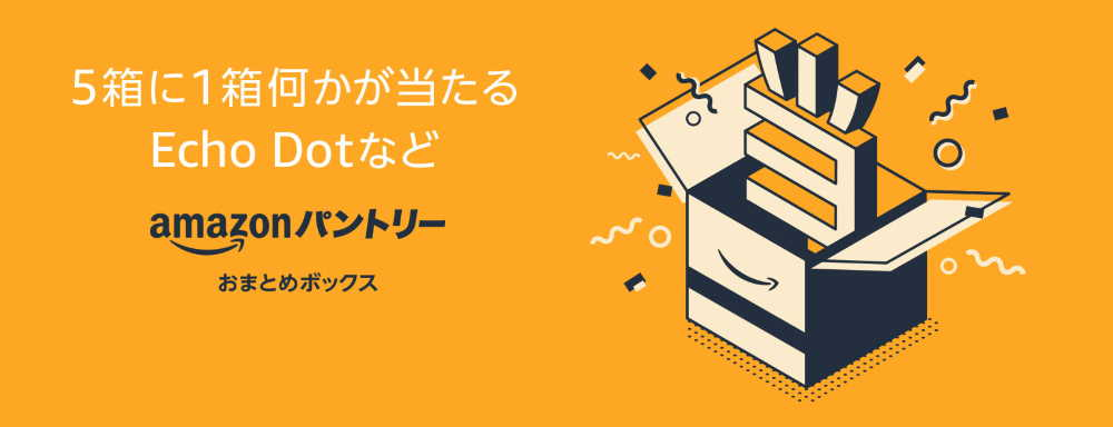 【12/3まで】Amazonパントリーミステリーボックスキャンペーン
