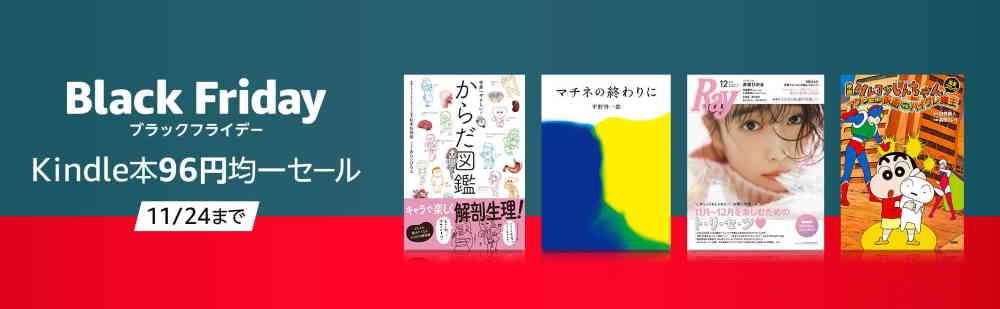 【11/24まで】Black Friday Kindle本96円均一セール