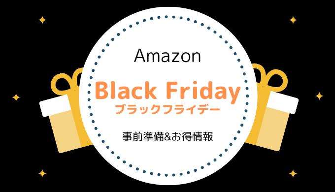 【11月22日9時~】Amazonブラックフライデー2019 事前準備&お得情報まとめ