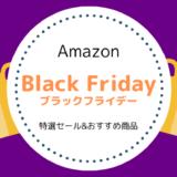 【Amazonブラックフライデー2019】おすすめ商品、特選情報まとめ(ガジェット、家電など)
