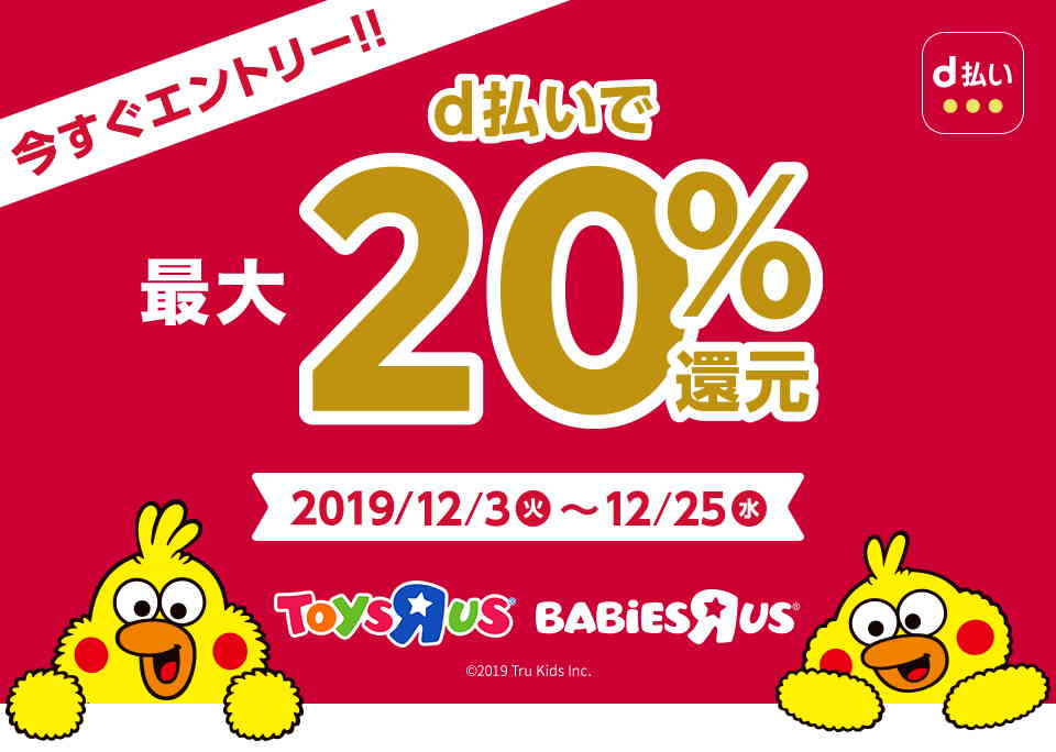 【d払い】トイザらスでd払いを使うと最大20%還元!