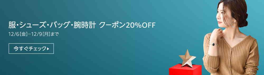 【12/6~12/9まで】服・シューズ・バッグ・時計がクーポンで20%OFF