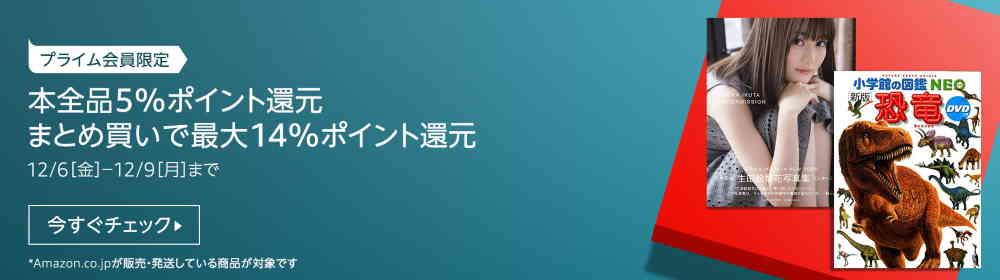【12/6~12/9】本全品5%ポイント還元!まとめ買いなら最大14%ポイント還元