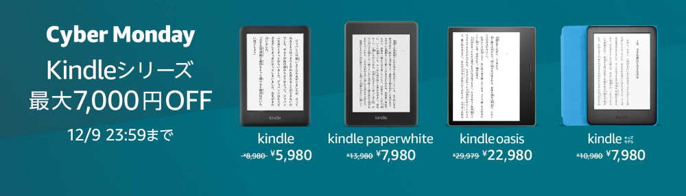 Kindle本体
