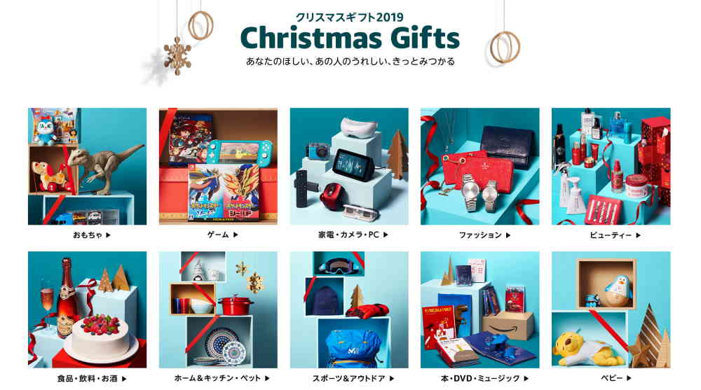 【開催中】Amazon Holiday 2019 クリスマスギフト