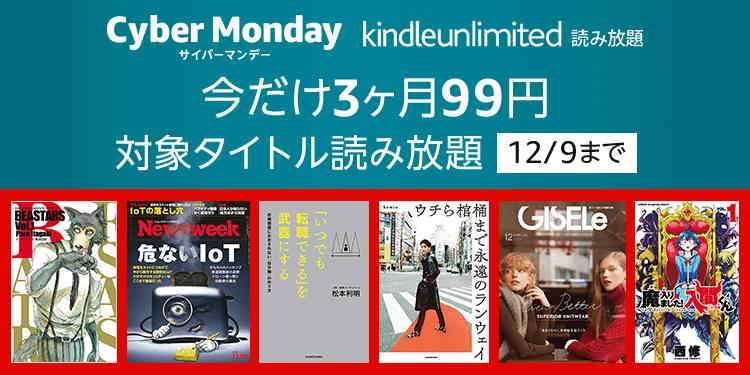 【12/9まで】Kindle Unlimitedに登録で3ヶ月99円キャンペーン