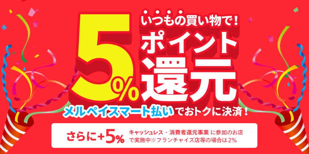 【メルペイ】メルペイスマート払い5%還元キャンペーン(2020.1.31まで)