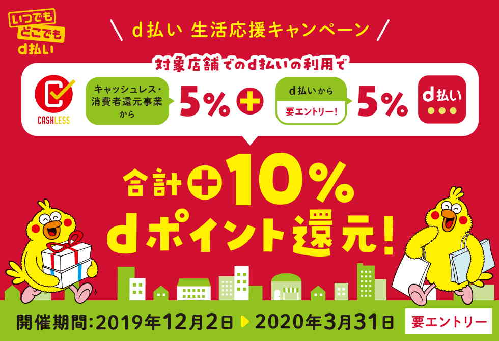 【d払い】最大10%還元!生活応援キャンペーン(12/2~3/31まで)