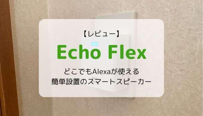 【レビュー】Amazon Echo Flex/どこでもAlexaが使える簡単設置のスマートスピーカー