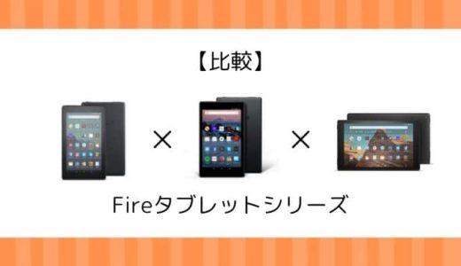 【比較】Amazon Fireタブレットはどれがおすすめ?違いまとめ(7/HD8/HD10)