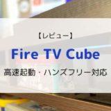 【Fire TV Cube レビュー】できること、対応テレビ、Stickとの違い/4K、ハンズフリー対応の高性能モデル