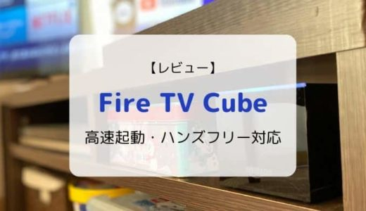 【Fire TV Cube レビュー】できること、対応テレビ、Stick(4K)との違い/4K、ハンズフリー対応の高性能モデル