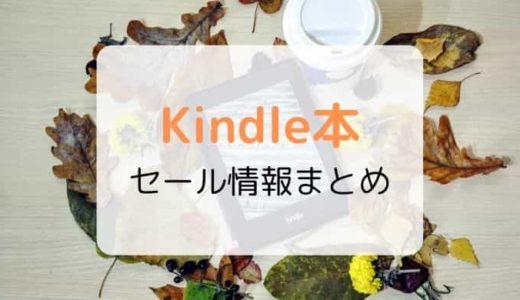 【2020最新】Kindle本の開催中セール一覧・まとめ【マンガ、ラノベ、小説、ビジネス書】