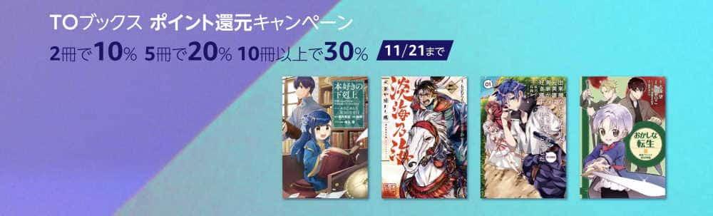 【11/21まで】最大30%還元!TOブックス ポイント還元キャンペーン
