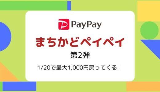 【PayPay/最大1,000円還元】まちかどペイペイ第2弾 対象店舗・決済・注意点まとめ(12/1~1/31)