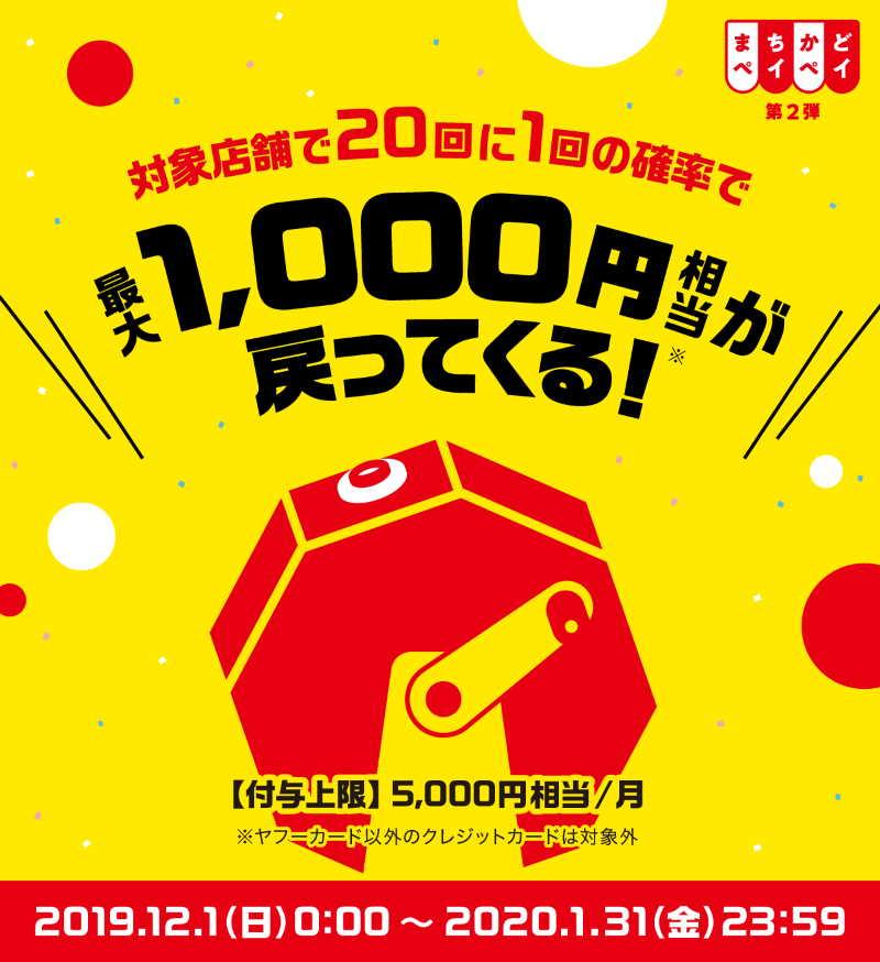 【まちかどペイペイ】第2弾は20回に1回最大1,000円相当が戻ってくる!