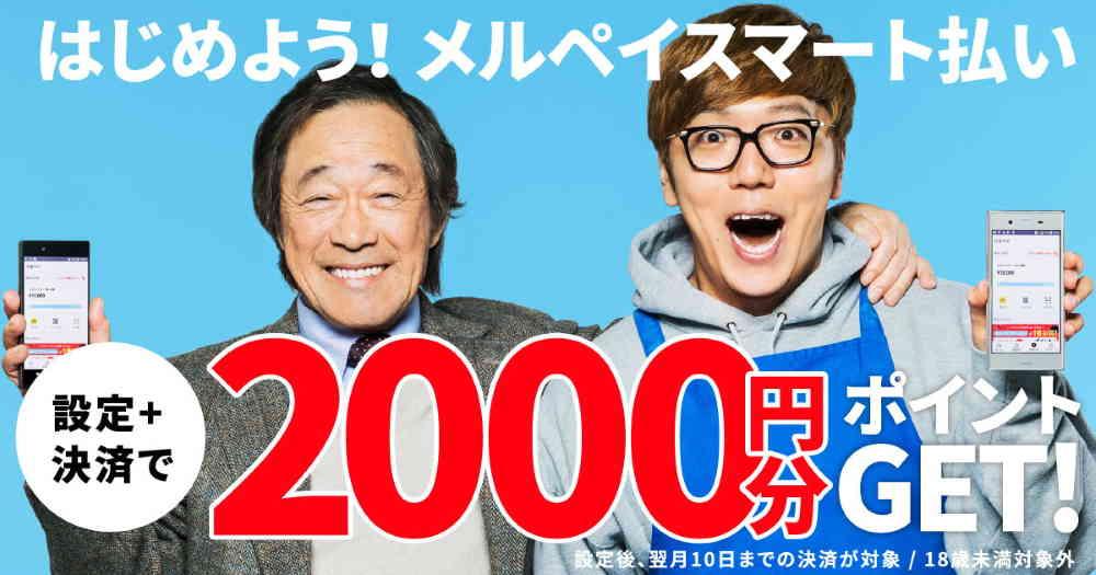 【メルペイ】メルペイスマート払いをはじめると2,000ポイントプレゼント(1/7ま