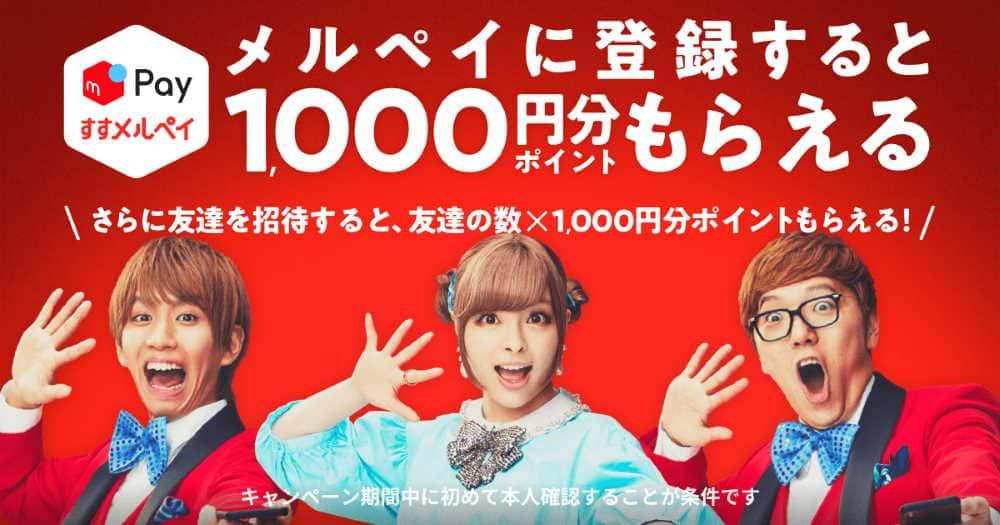 【メルペイ】登録&本人確認完了で1000P!すすメルペイキャンペーン(終了日未定)