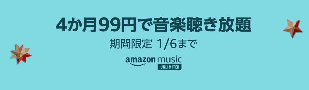 【1/6まで】 Amazon Music Unlimited 4ヶ月99円キャンペーン開催中
