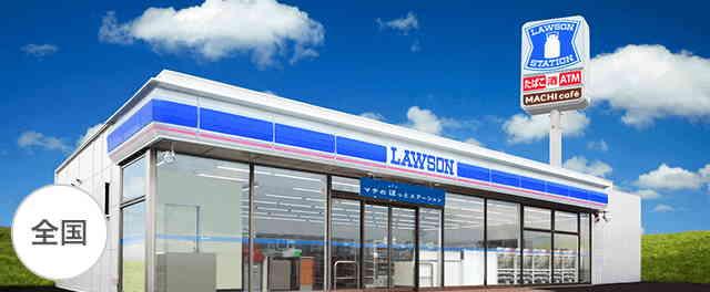 【1月】ローソンでの買い物が最大10%還元