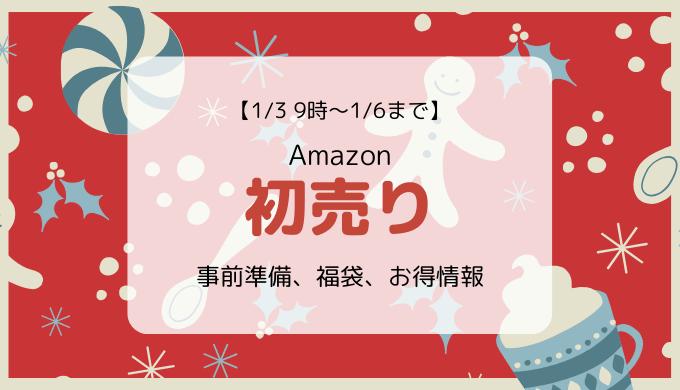 【2020】Amazon初売りセール/事前準備、福袋、目玉商品、見どころガイド