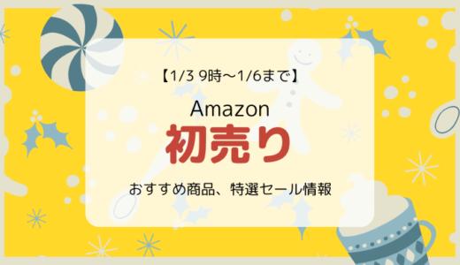 【Amazon初売りセール2020】福袋・おすすめ商品・特選セール情報まとめ(ガジェット、家電など)