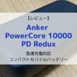 【レビュー】Anker PowerCore 10000 PD Redux/急速充電対応かつコンパクトな大容量モバイルバッテリー