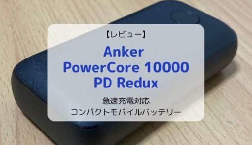 【レビュー】Anker PowerCore 10000 PD Redux/高速充電対応かつコンパクトな大容量モバイルバッテリー