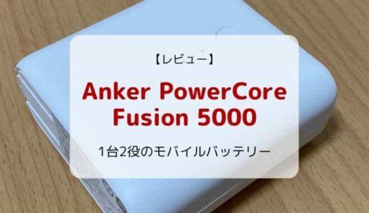 【レビュー】Anker PowerCore Fusion 5000/1台2役の便利なモバイルバッテリー