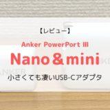 【レビュー・比較】Anker PowerPort III Nano & mini/USB-C搭載の小さくてパワフルな凄いやつ
