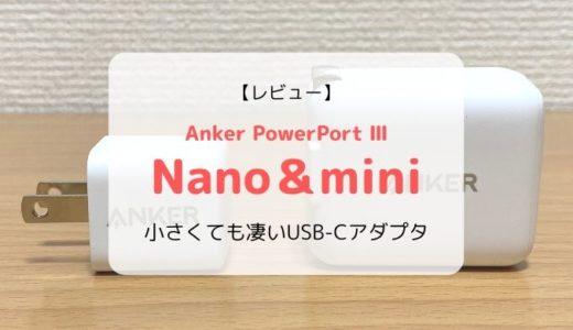 【レビュー/比較】Anker PowerPort III Nano & mini/PD対応の小さくてパワフルな凄いやつ