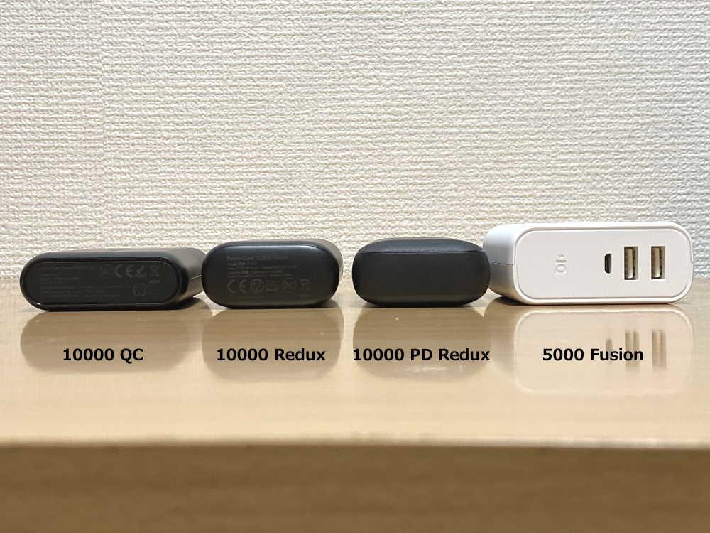 モバイルバッテリー大きさ比較