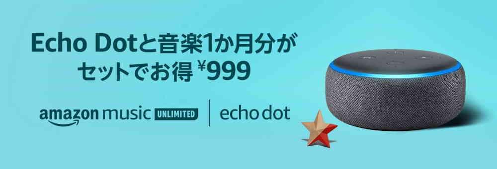 【終了日未定】Echo DotがMusic Unlimited1ヶ月分がセットで999円