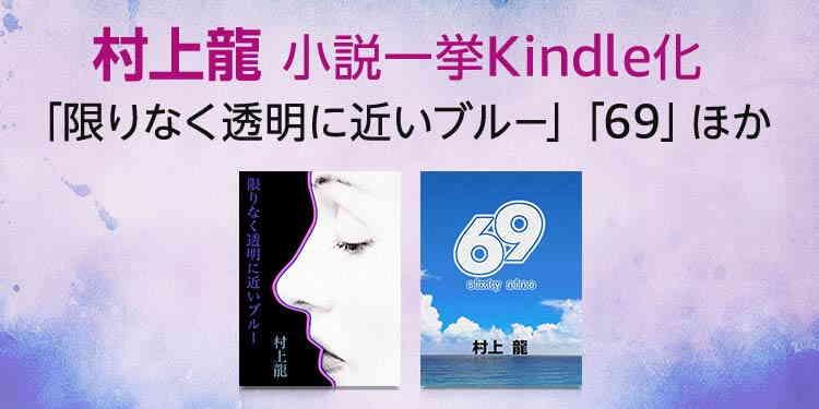 村上龍 小説一挙Kindle化