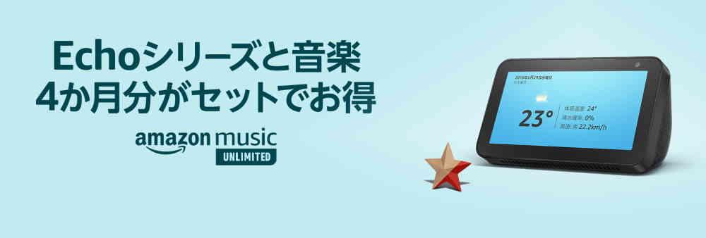 【終了日未定】対象のEchoシリーズ購入でMusic Unlimitedが4ヶ月無料