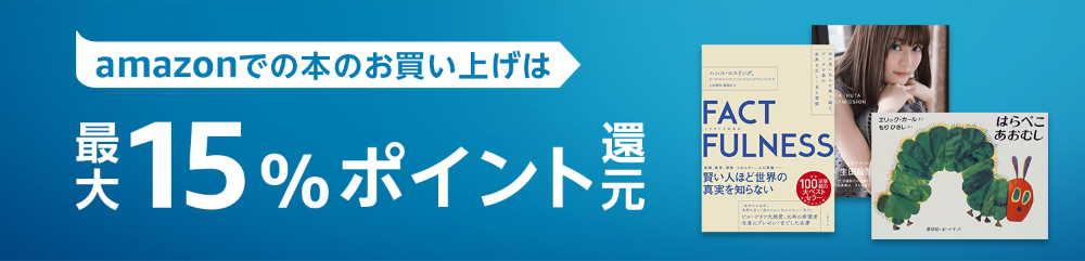 【1/31まで】プライム会員限定!本まとめ買いで最大15%ポイント還元