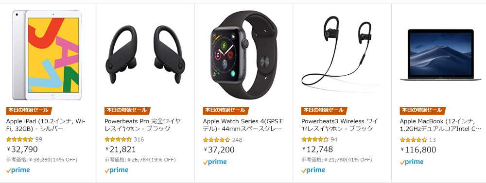 Beats・iPad・ Apple Watch・MacBook等 Apple製品がお買い得