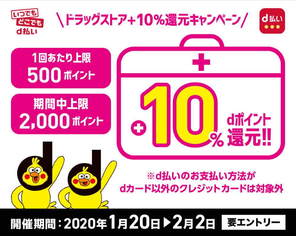 【d払い】ドラッグストア限定!10%還元キャンペーン