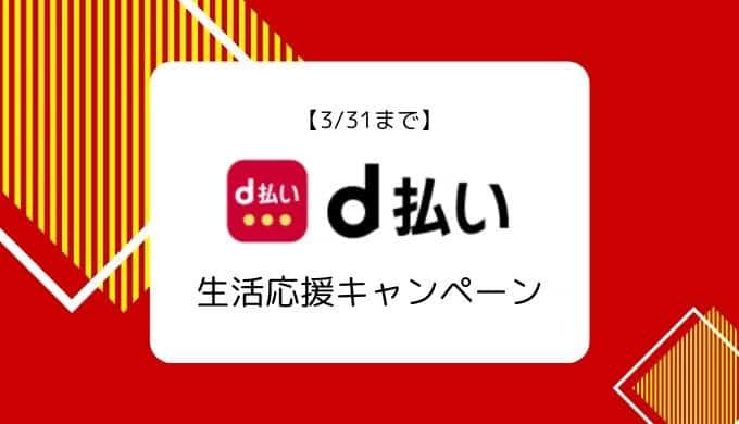 【合計10%還元】d払い生活応援キャンペーン(12/2~3/31まで)