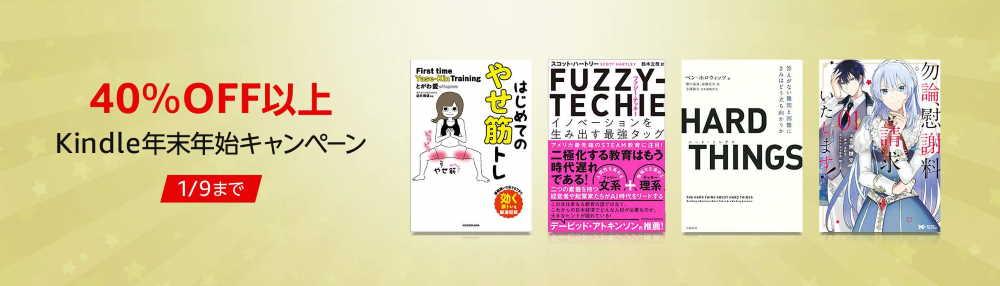 【1/9まで】40%OFF以上!Kindle年末年始キャンペーン